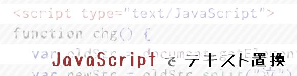 JavaScriptでテキスト置換