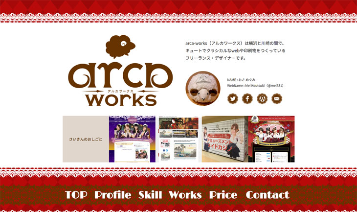 arca-works_2017