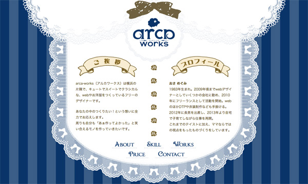 arca-works_renew1