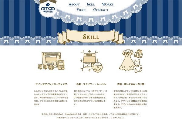 arca-works_renew2