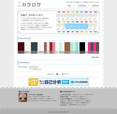 配色パターン作成サイト「カラログ」をリリースしました | くろひつじ ...