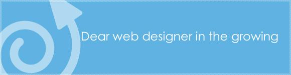 一回り成長したいwebデザイナーさん達へ