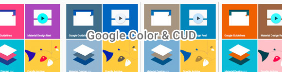 google-color_uding