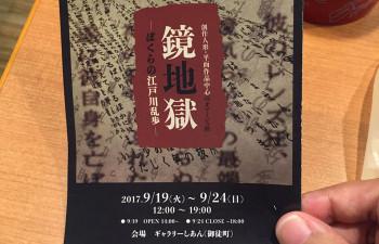 kagamijigoku_01