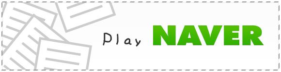 play_naver