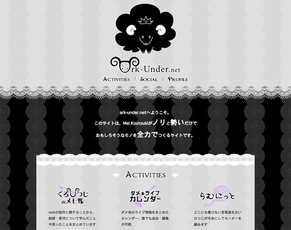ark-under_ss2014