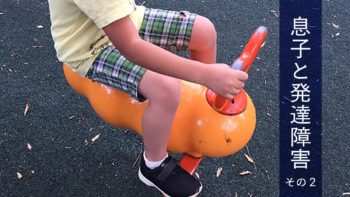 画像)【息子と発達障害】軽度ASD発覚から療育を始めるまでの話
