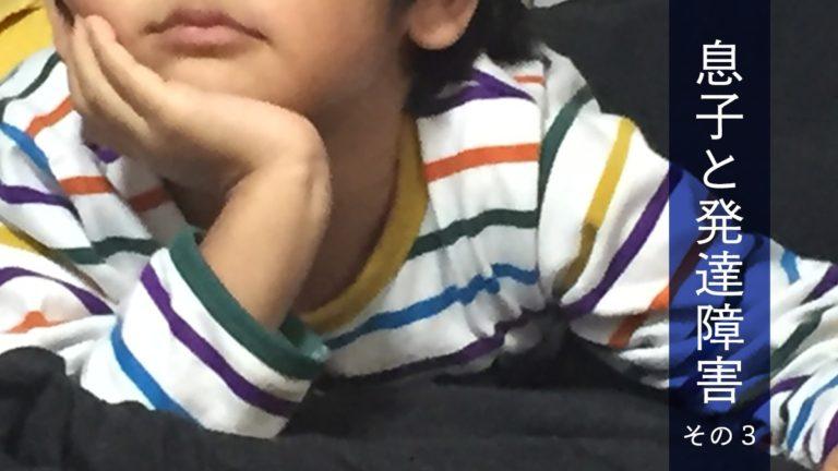 画像)【息子と発達障害】療育をはじめて思ったこと