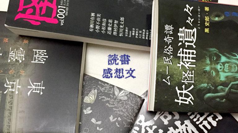 画像)最近読んだホラー本まとめ【妖怪補遺々々、怪談マガジンetc】