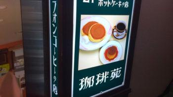 画像)パンケーキの香りににやけちゃう!珈琲苑【川崎】