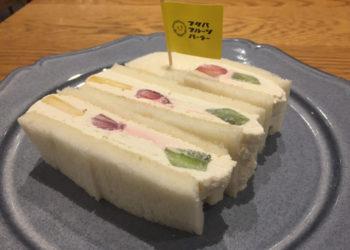フタバ フルーツパーラー 川崎店のフルーツサンド