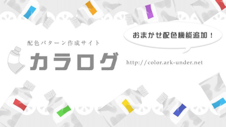 画像)「カラログ」におまかせ配色機能を追加しました