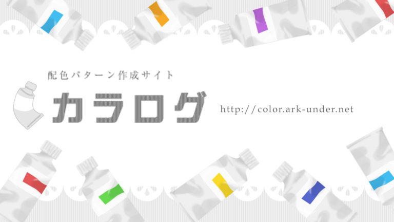 画像)配色パターン作成サイト「カラログ」をリリースしました