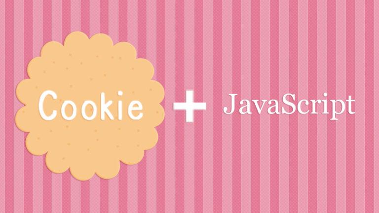画像)JavaScriptでCookieを扱いたい時のメモ