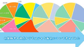 画像)色覚障害の視点からもステキな配色について考えてみた