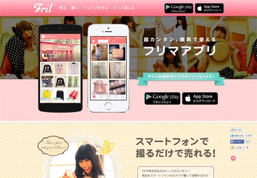 フリマアプリ「Fril」