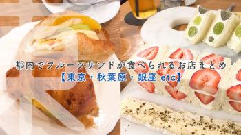 【東京・秋葉原】都内でフルーツサンドが食べられるお店まとめ