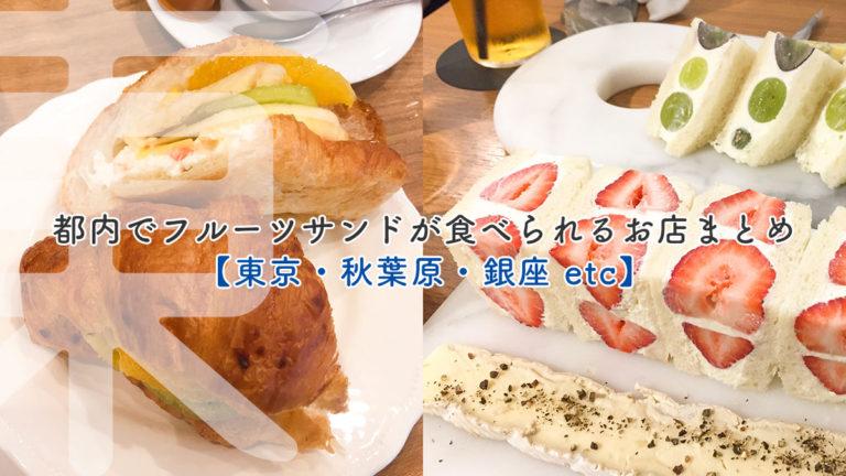 画像)【東京・秋葉原】都内でフルーツサンドが食べられるお店まとめ