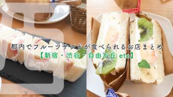 画像)【新宿・渋谷】都内でフルーツサンドが食べられるお店まとめ