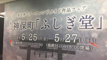 画像)書店街でひっそり開催!和風ファンタジーな雑貨イベント「神保町 ふしぎ堂」