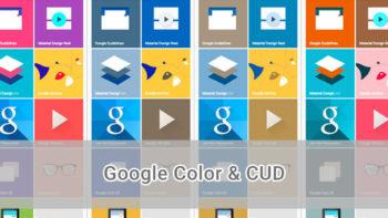 GoogleのUI Color Palette を色覚障がいの視点から見てみた