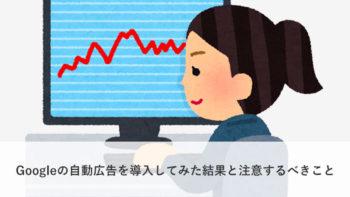 画像)Googleの自動広告を導入してみた結果と注意するべきこと