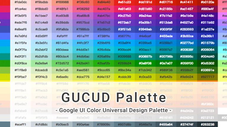画像)Google UI Color を色覚障がい者にも優しく選べるツール「GUCUD Palette」を作りました