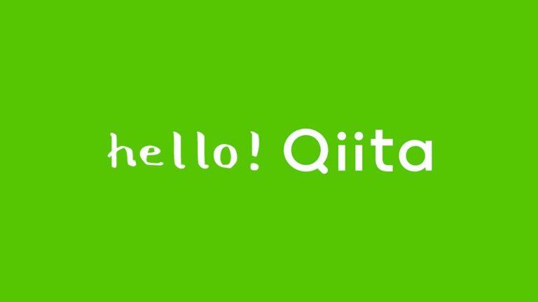 画像)技術記事をQiitaに投稿していくことにしました