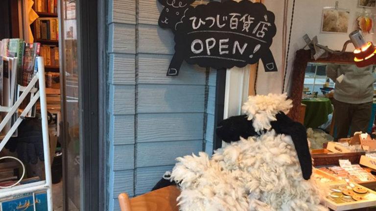 画像)ヒツジ雑貨大集合!「ひつじ百貨店」に行ってきた
