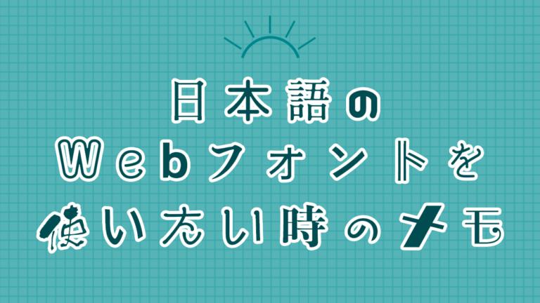 画像)日本語のwebフォントを使いたい時のメモ