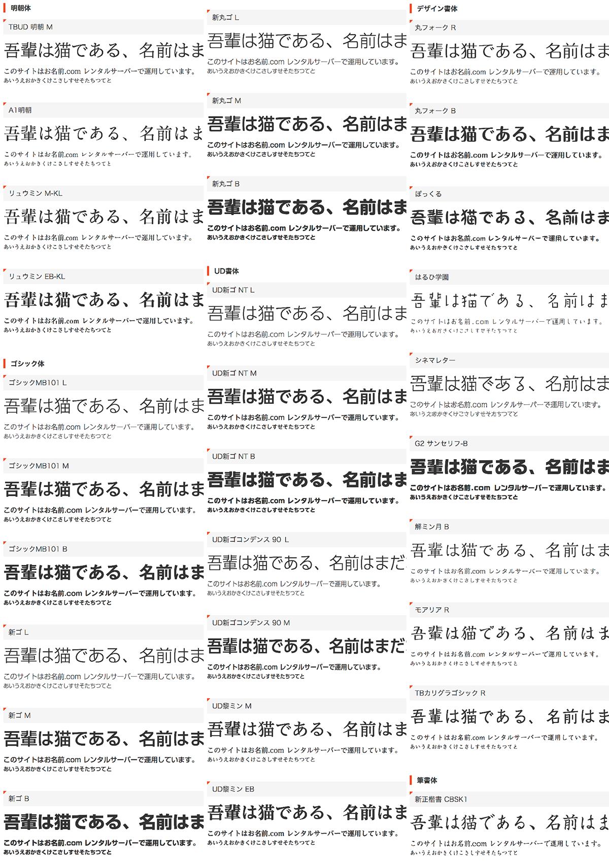 お名前.com レンタルサーバーで使える書体見本のスクリーンショット