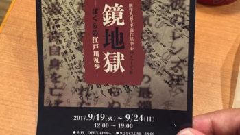 画像)グループ展「鏡地獄〜ぼくらの江戸川乱歩〜」を見てきました