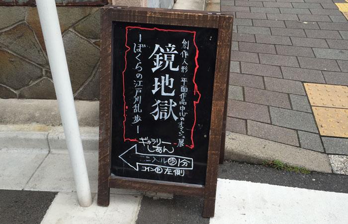 kagamijigoku_02