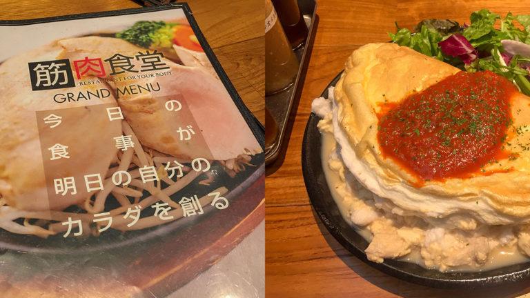 画像)『筋肉食堂』の高タンパク低カロリー飯でおなかいっぱいになった話