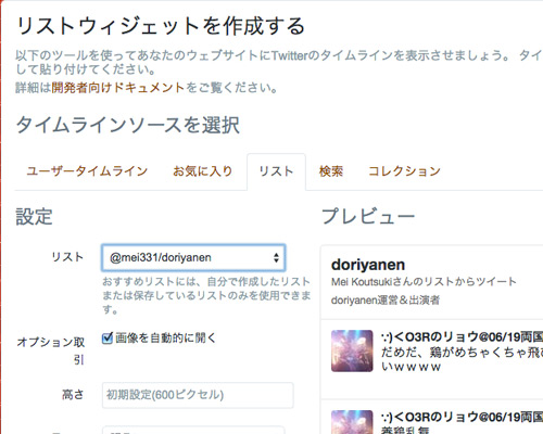 list_widgets_02