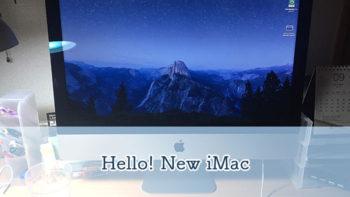 画像)新しいiMacがやってきた!