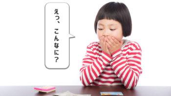 画像)気付かなかった…NHK受信料を二重に支払っていたという話
