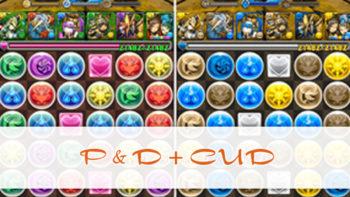 画像)パズドラの色覚サポート機能を使ってみた