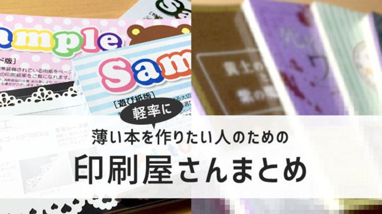 画像)薄い本を軽率に作りたい人のための印刷屋さんまとめ