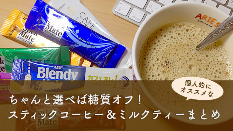 画像)ちゃんと選べば糖質オフに!スティックコーヒー&紅茶まとめ