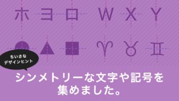画像)【デザインヒント】シンメトリーな文字や記号を集めました