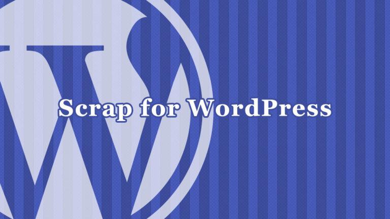 画像)【WordPress】クローラーにも親切なパンくずを付けたい人のためのスニペット