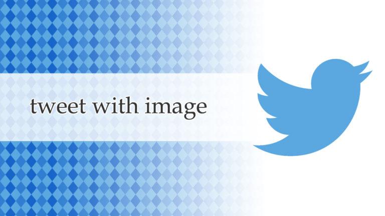 画像)【Twitter】画像付きツイートをする方法についてのメモ