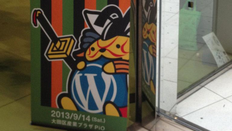 画像)WordCamp Tokyo 2013にいってきたよ! #wctokyo