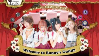 画像)【制作実績】カジノをイメージしたカフェ&バー Bunny's Guild