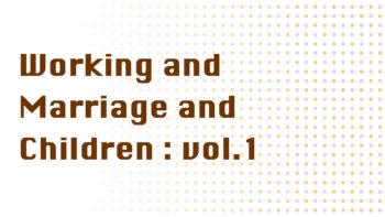 画像)仕事と結婚と子どもについてのお話 その1