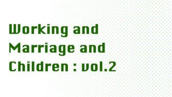 画像)仕事と結婚と子どもについてのお話 その2