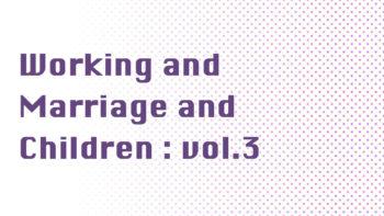 画像)仕事と結婚と子どもについてのお話 その3